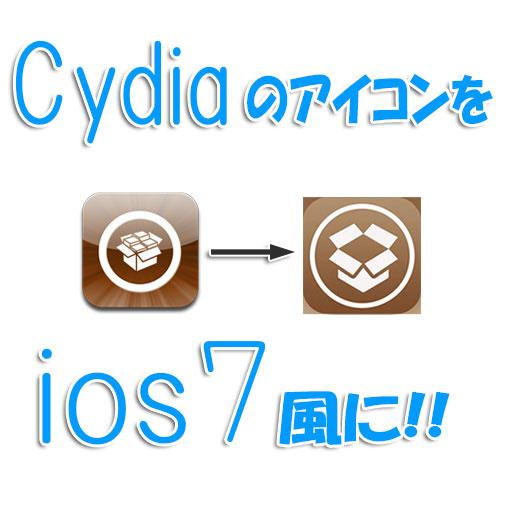 Cydiaのアイコンをios7風に変更してみよう!!