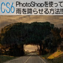 pscs6-rain (1)