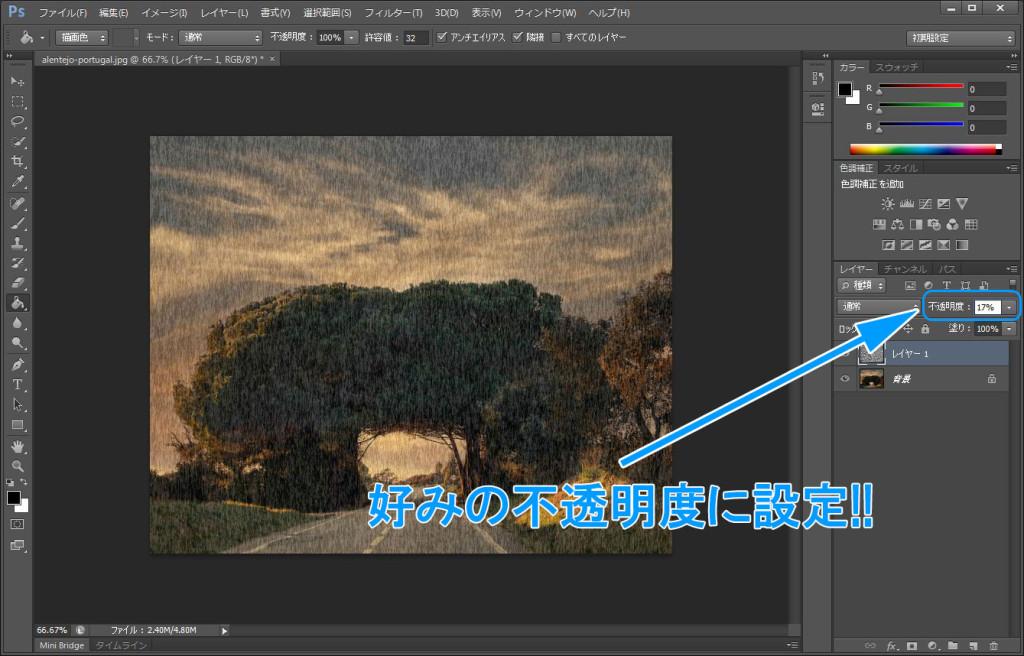 [CS6] 5つの手順でPhotoshopを使って雨を降らせる!!