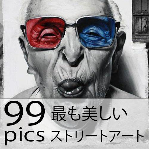 [99pic] 最も美しいストリートアート99選!!