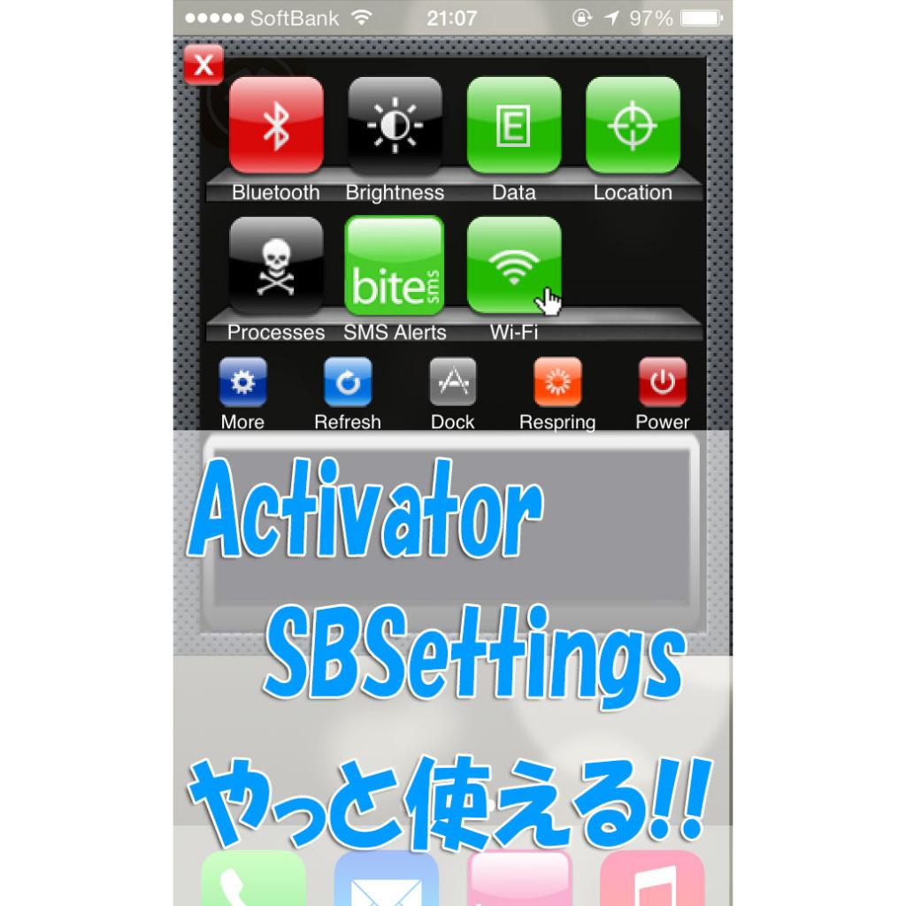 Mobile Substrateを再インストールするとActivatorやSBSettingsを使えるようになった!!(脱獄ユーザー向け)