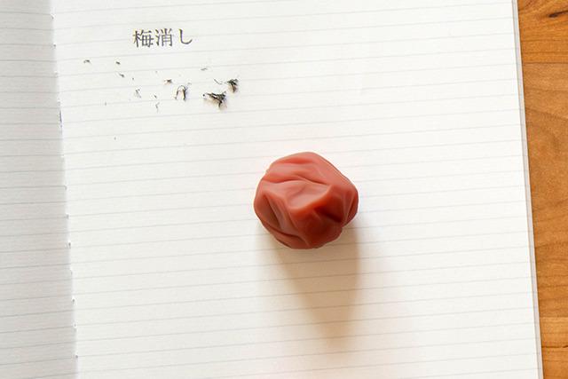 umekeshi-640