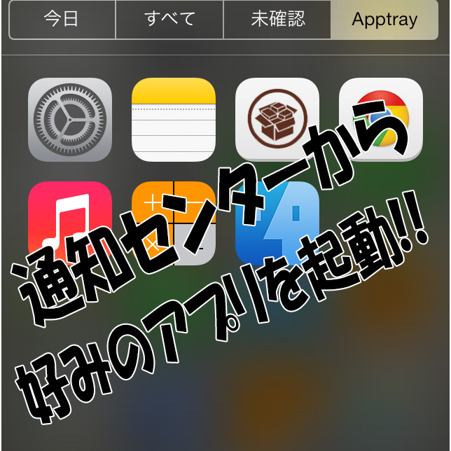 通知センターに任意のアプリを5列まで表示!!「Apptray」が便利!!