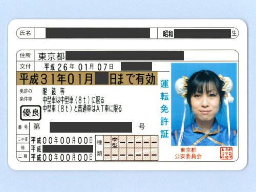 「日本では春麗コスプレでも免許用写真にできるぞ!!」と海外で話題に?!