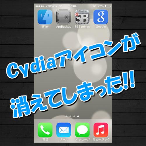 「Cydiaが消えた!!」Cydiaアイコンやアプリがいつの間にか消えてしまう問題について