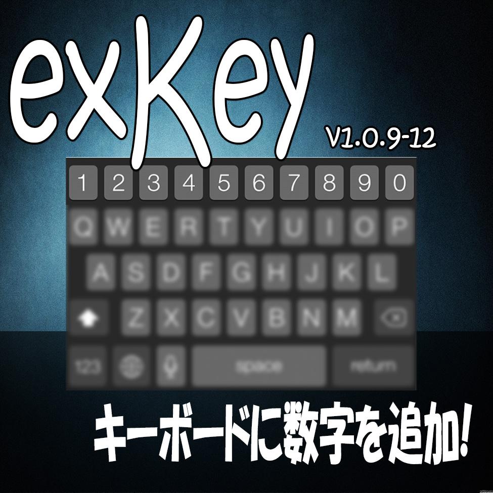 exkey