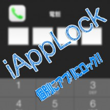 iAppLock