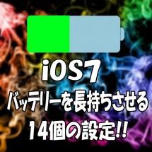 ios7-battery-life