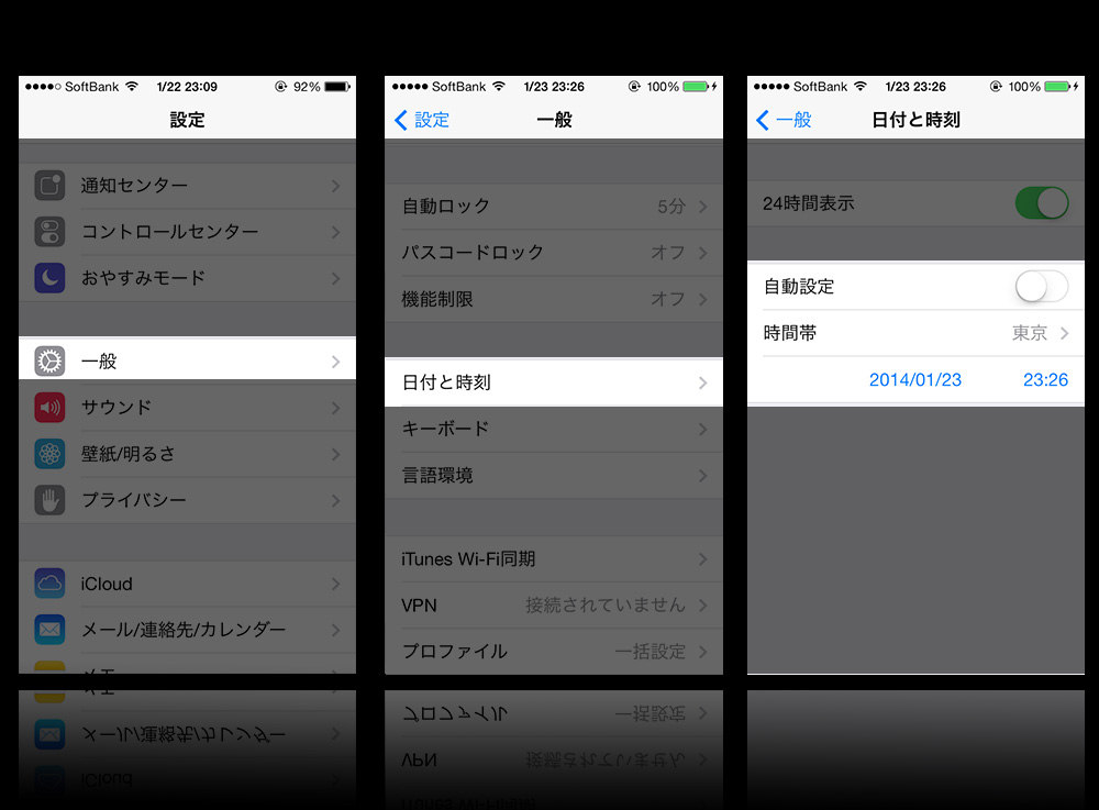 iOS7のバッテリーを極力機能低下させずに長持ちさせる14個の設定
