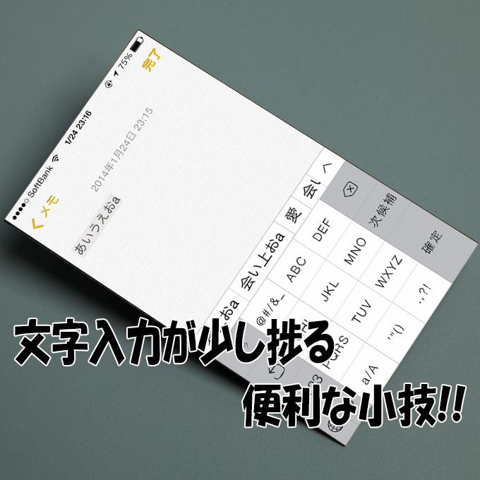 iPhone文字入力が少し捗る小技!!ホールドしながら入力!!