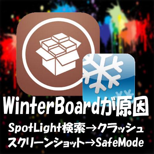 Spotlight検索でクラッシュ、スクリーンショットでSafeModeになるのはWinterBoardが原因!!