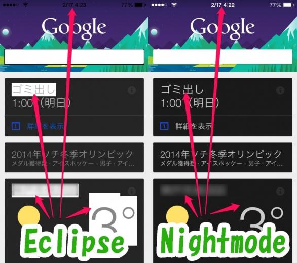 Nightmode iPhoneをカッコ良くナイトモードに!!Eclipseに対抗できるTweak!!