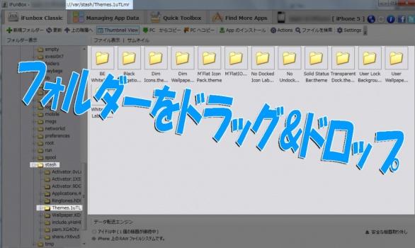 Cydia以外で入手したアイコンやテーマファイルをWinterBoardに適応させる方法!!