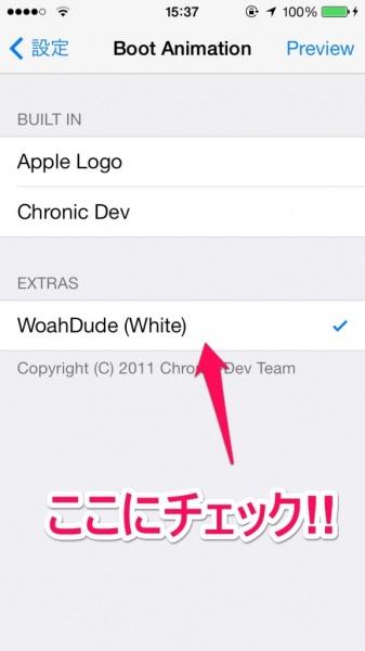 Animate fix for iOS7 起動時のブートロゴを変更!!(Slice Bootlogo)