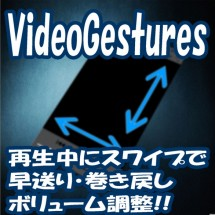 VideoGestures02