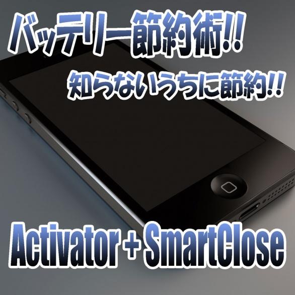 超簡単!バッテリー節約術 iOS7 Activator+SmartCloseが便利!!(要脱獄)