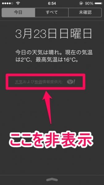 BetterNC7 通知センターを自由自在に細かくカスタマイズ!!