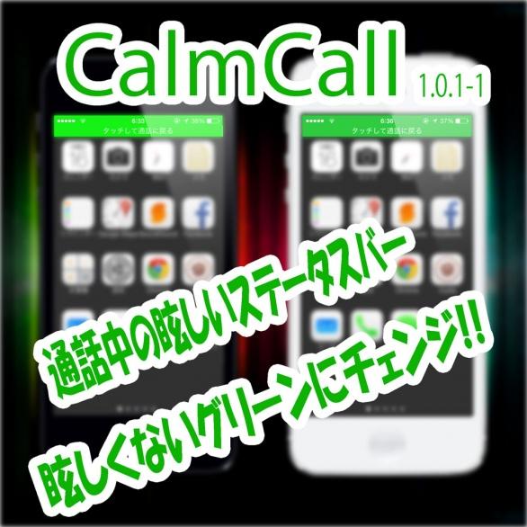 calmcall