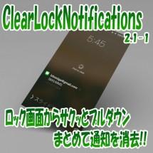 clearlocknotifications1
