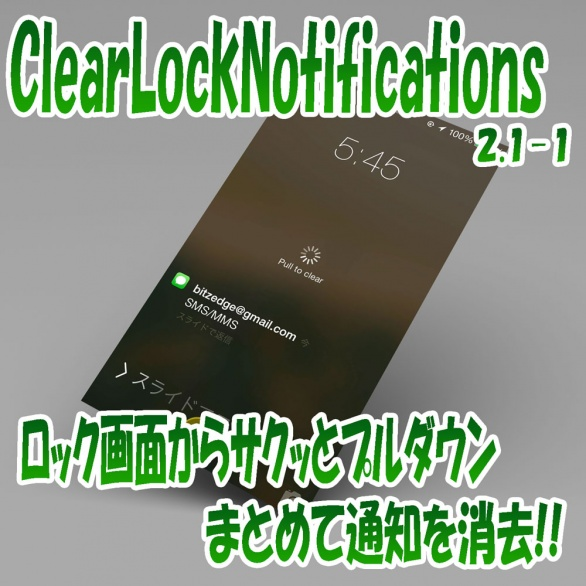 clearlocknotifications1