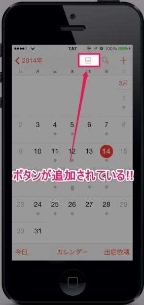 Gregorian 純正カレンダーアプリをさらに便利にしたアプリ!!