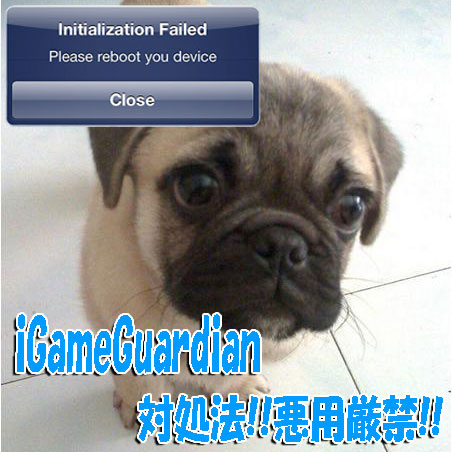 iGameGuardianの「Initialization Failed」「Please reboot your device」の対処法!!悪用厳禁!!