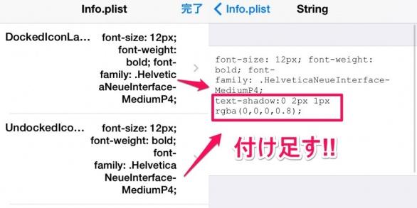 [Setup] iOS6そっくりな見た目に変更!!iOS7を使ってカスタマイズ!!