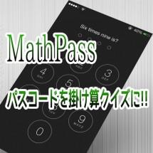 mathpass