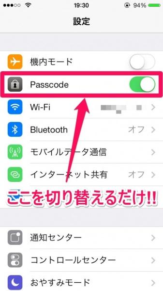 QuickPass 面倒なパスコード入力のON/OFFの切り替えをワンタップで実現できるTweak!!