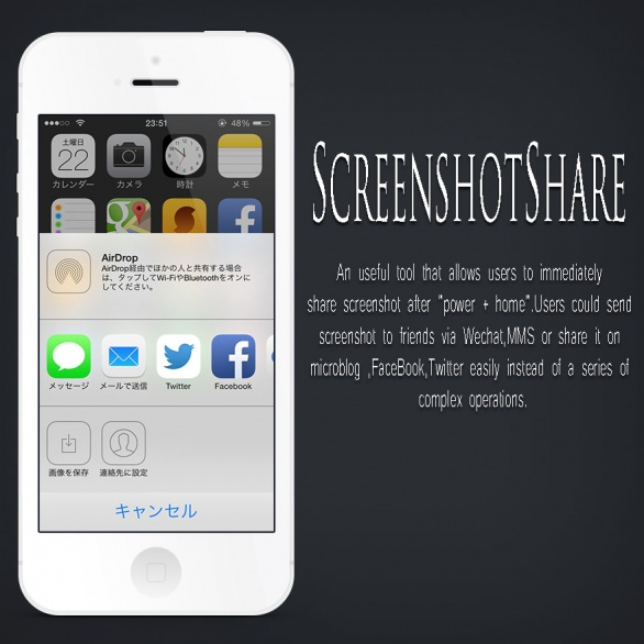 ScreenshotShare スクリーンショットを撮ったらその場でシェアできる便利なTweak!!