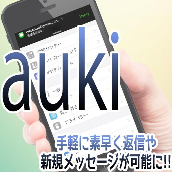 auki クイック返信があらゆるシーンで出来てしまう超便利なTweakが登場!!