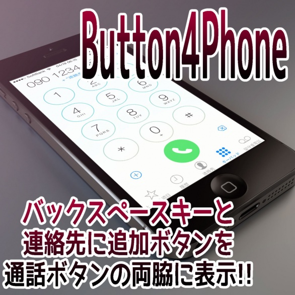 button4Phone