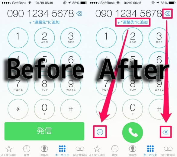 Button4Phone 電話アプリを更に使いやすくするTweak!!