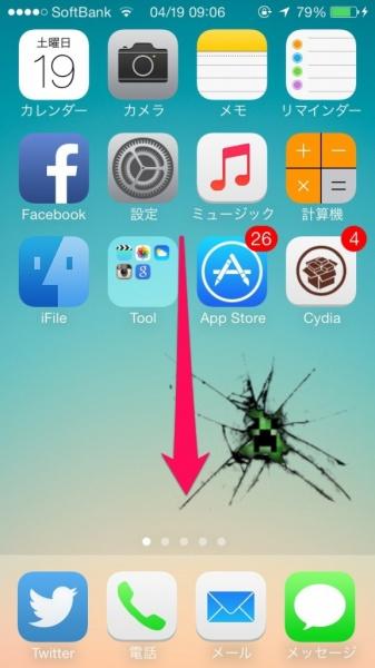 ListLauncher7 スポットライト検索にアプリケーションランチャーを表示するTweak!!
