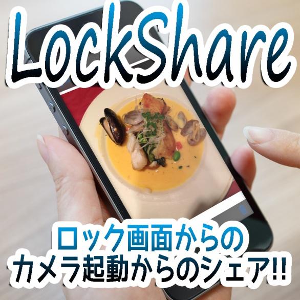 lockshare