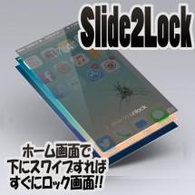 slide2lock