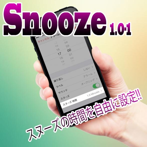 Snooze スヌーズの時間を自由にカスタマイズできるTweak!!