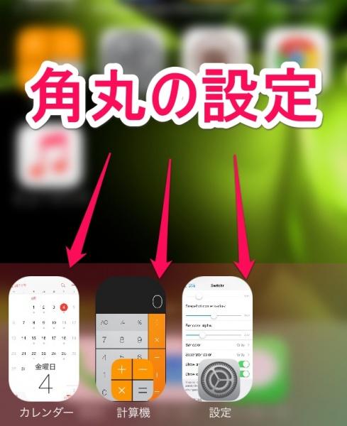 Switchr for iPhone スイッチャー機能を細かくアレンジ!!さらに便利になるTweak!!