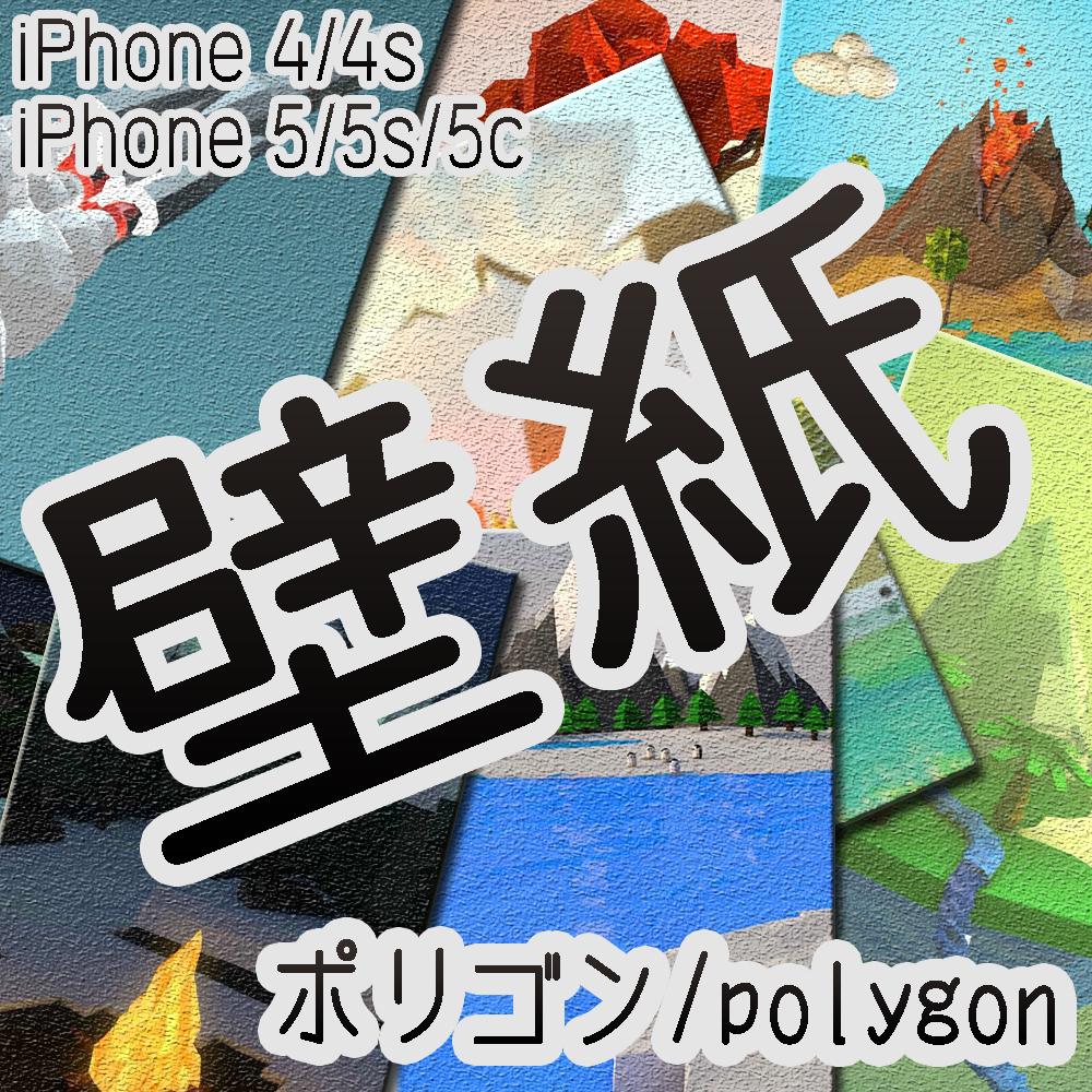 [wallpaper] 壁紙55枚 iPhone 4/4s/5/5s/5c (ポリゴン/polygon)