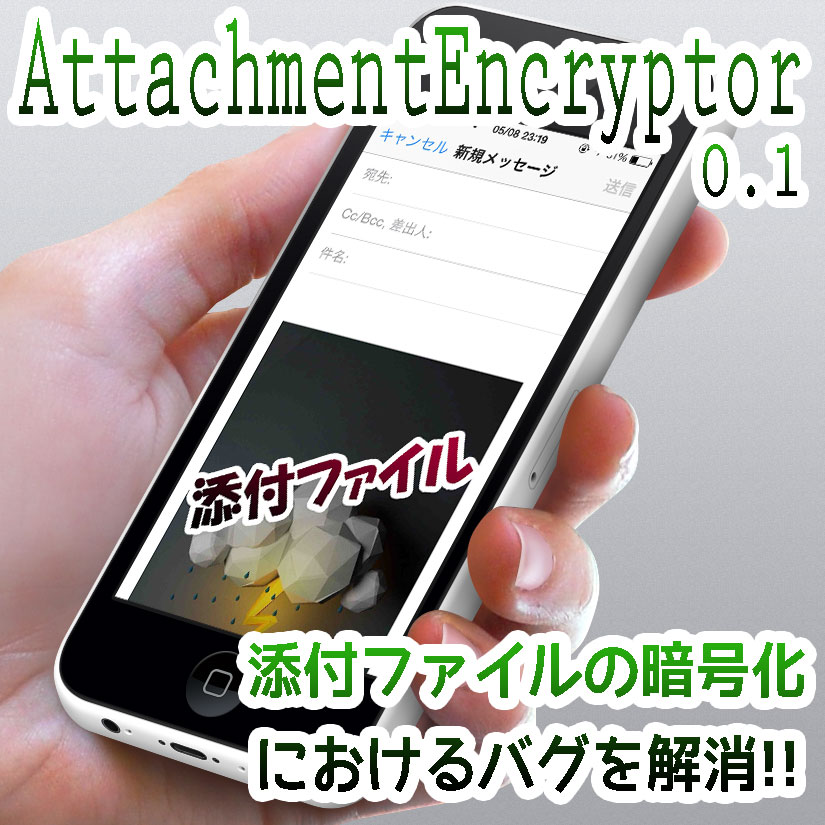 AttachmentEncryptor