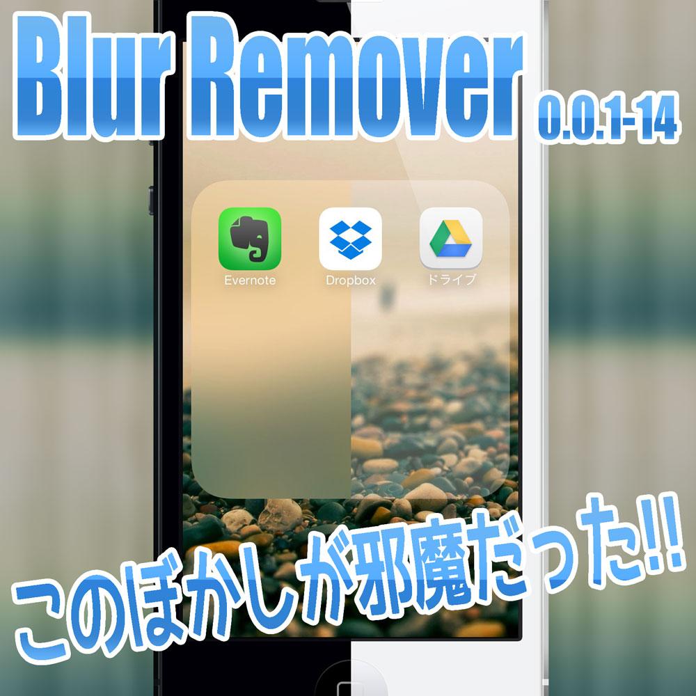 Blur Remover パスコード入力画面やフォルダなどの背景ぼかしを薄くするTweak!!