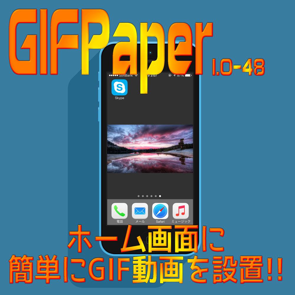 GIFPaper ホーム画面にGif動画を設置することができるおしゃれなTweak!!