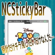 NCStickyBar