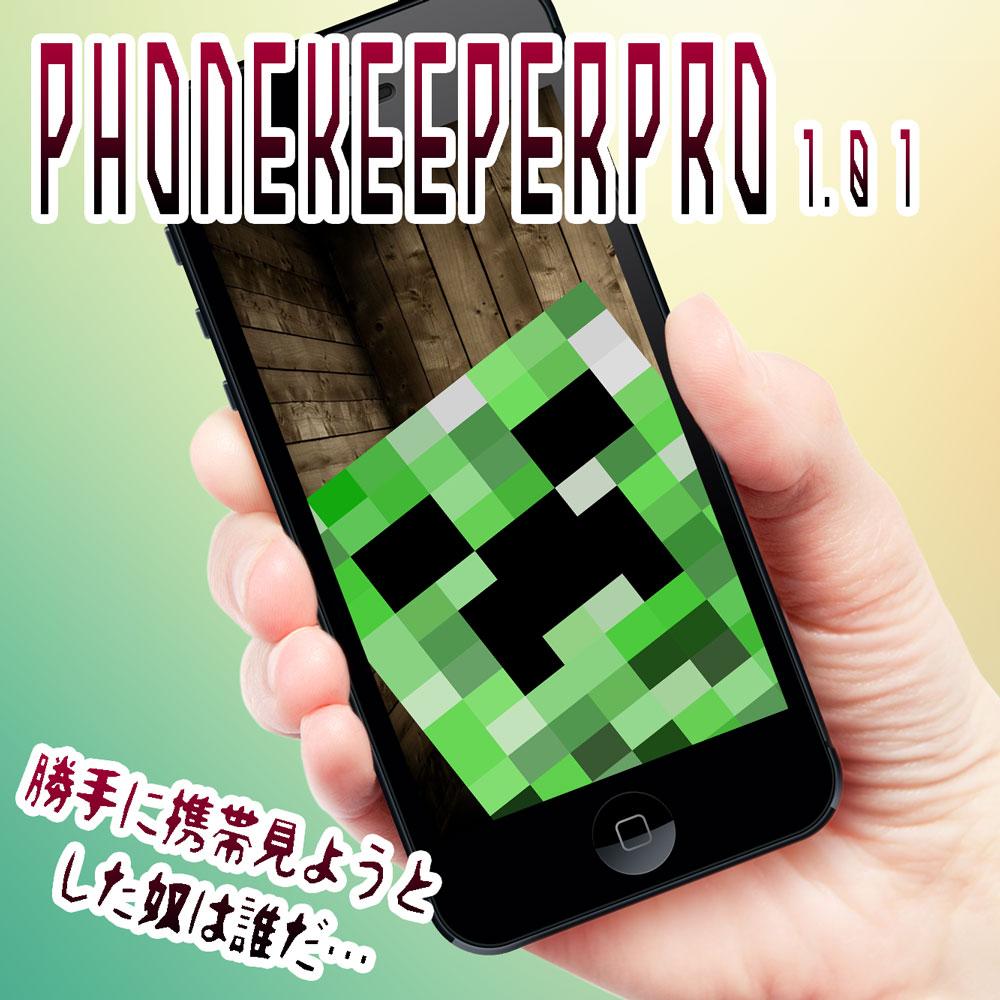 PhoneKeeperPro