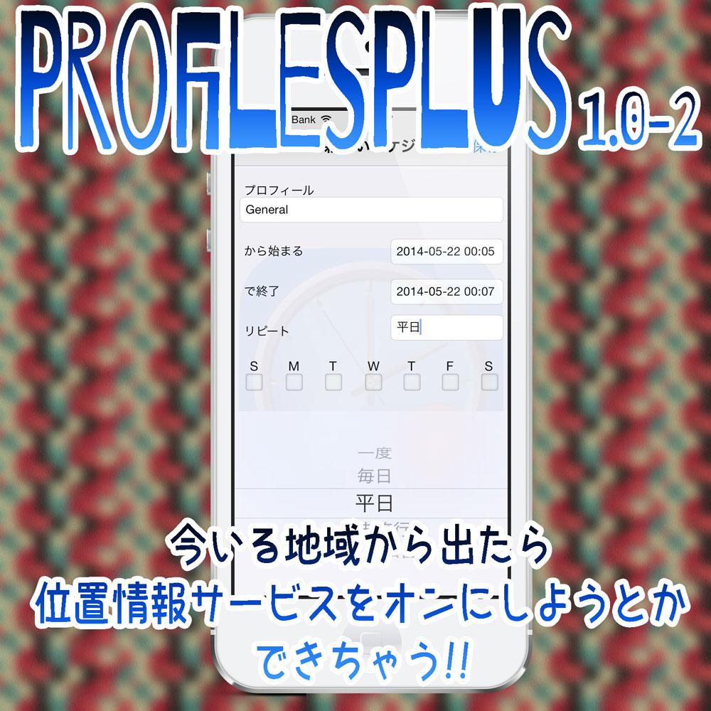 ProfilesPlus (1)