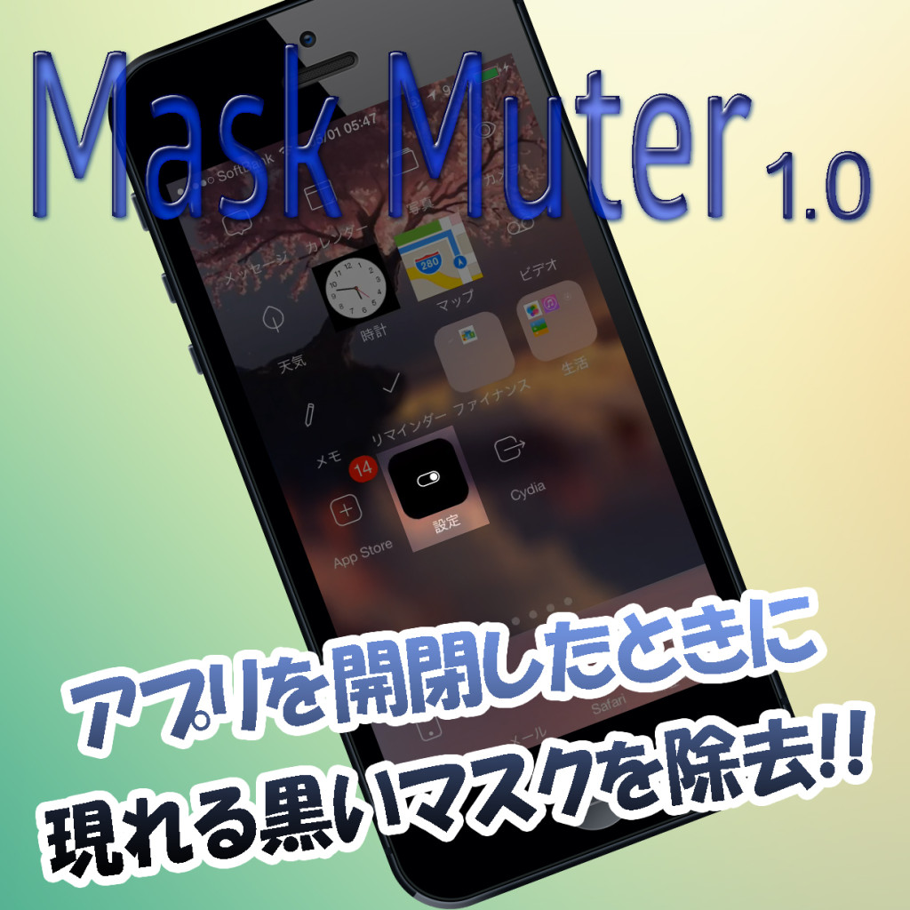 MaskMuter アプリを起動時終了時に現れる黒いマスクを非表示にできるTweak!!