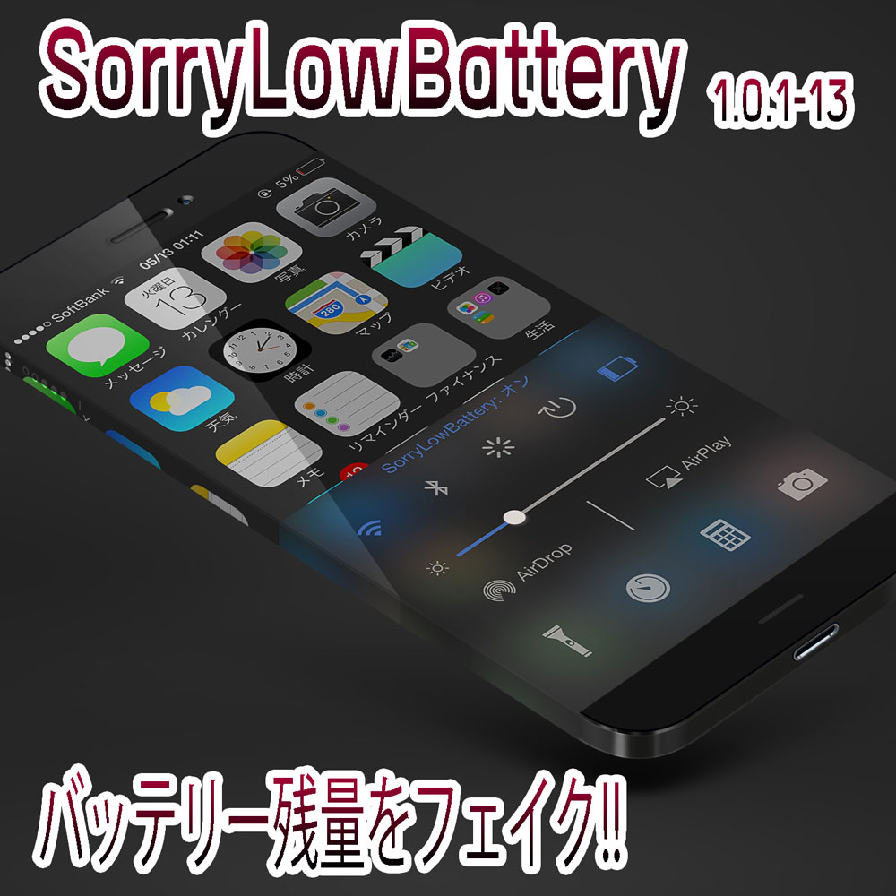 SorryLowBattery バッテリー残量をフェイクすることができるTweak!!