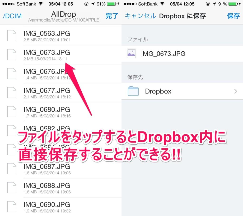 AllDrop Dropboxでデバイスのシステム内にアクセスできるTweak!!