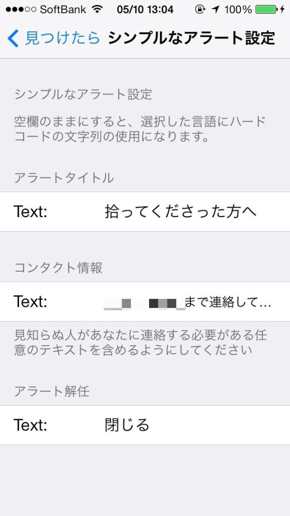 IfFound なくした携帯を拾ってくれた人へのメッセージを設定できるTweak!!