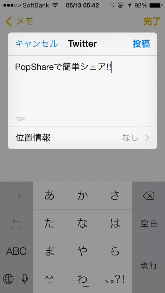 PopShare テキストを選択して即シェア、共有できるTweak!!